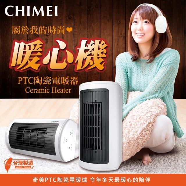 【CHIMEI 奇美】臥立兩用陶瓷電暖器-白(HT-CR2TW1)