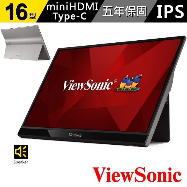 【送懶人膝上電腦桌】ViewSonic 16型 IPS 低藍光 內建喇叭可攜式螢幕(VG1655)+碳纖維膜沙發墊電腦桌