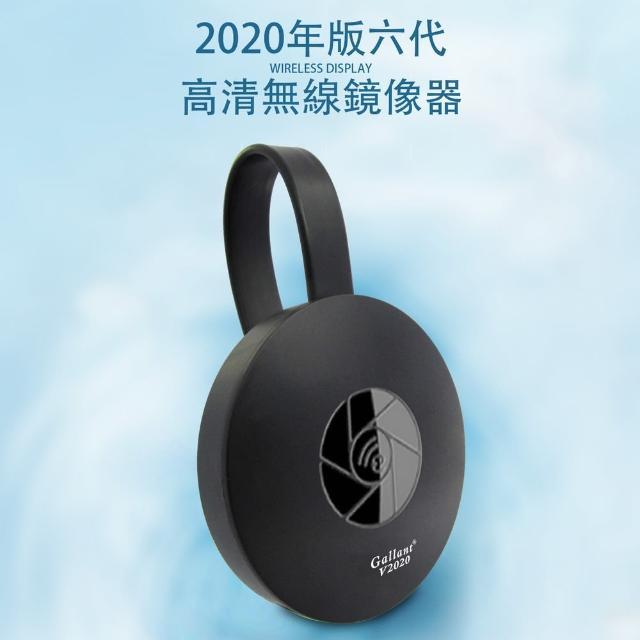 【DW 達微科技】2020年版六代Gallant 圓形六扇片全自動無線影音電視棒(送4大好禮)
