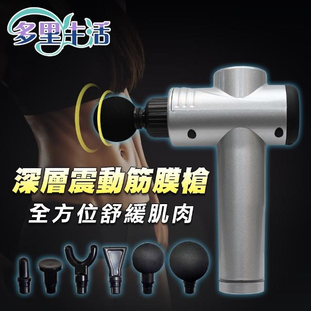 【DoLife多里生活】扭力型插電款筋膜槍(筋膜槍/DoLife多里生活)