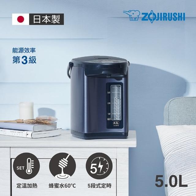 【ZOJIRUSHI 象印】日本製 象印*5公升*微電腦電動熱水瓶(CD-NAF50)