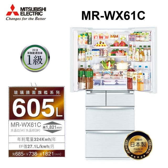 【MITSUBISHI 三菱】日製六門605L變頻冰箱 水晶白(MR-WX61C-W-C)