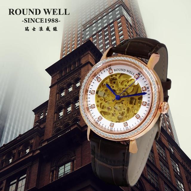 【ROUND WELL 浪威】君臨天下真鑽腕錶(RW2195-M)
