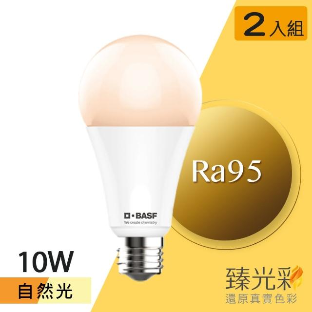 【臻光彩】LED燈泡10W 小橘美肌 自然光2入(Ra95 /德國巴斯夫專利技術)