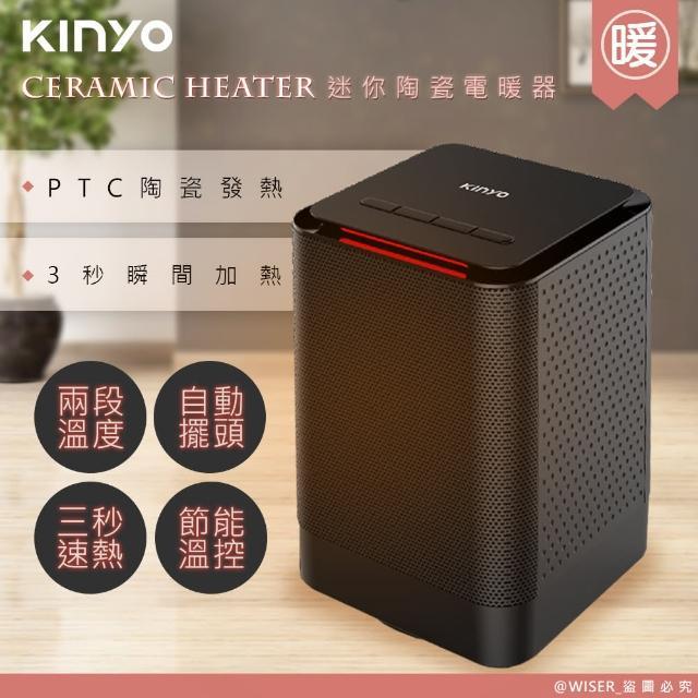 【KINYO】擺葉式MINI立臥兩用電暖器 EH-80(速熱/快暖/安靜)