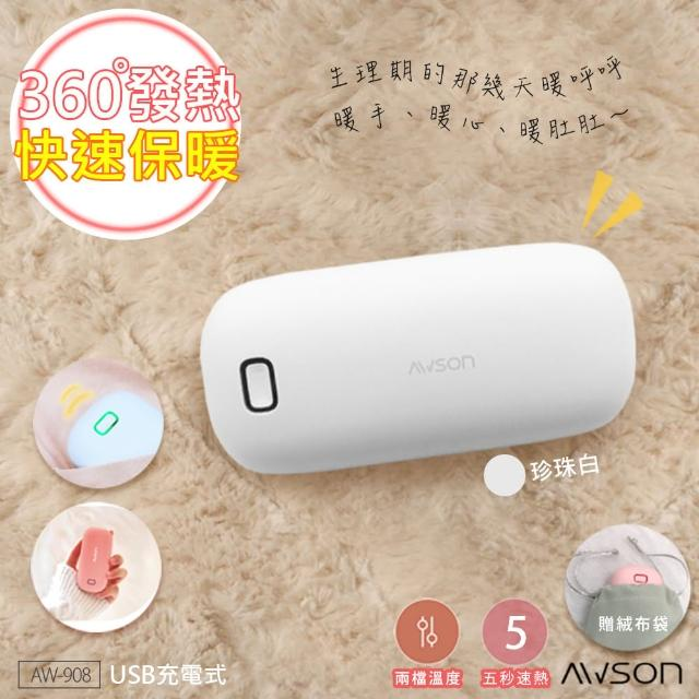 【日本AWSON歐森】速熱暖手寶/暖暖寶/懷爐/電暖蛋 AW-908白色(暖肚肚的好朋友)