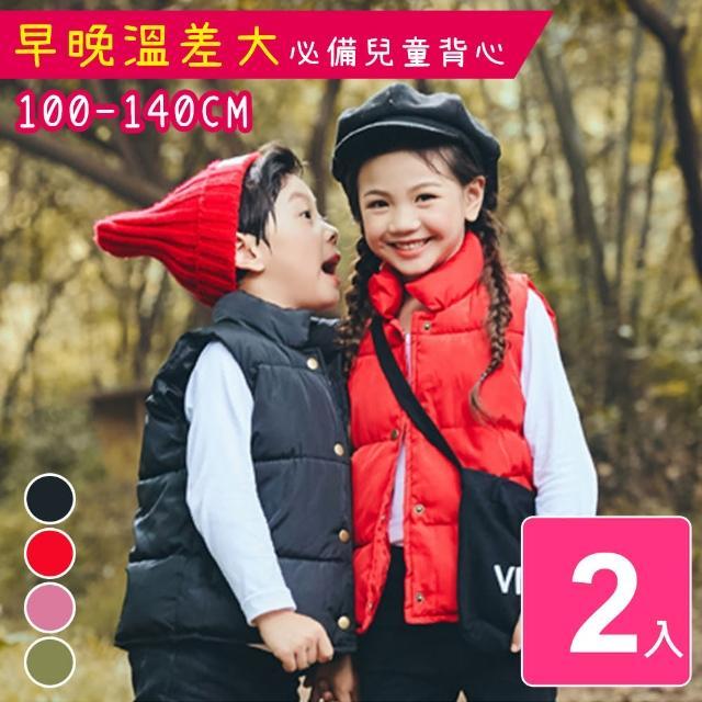 【Incare】兒童羽絨綿立領保暖背心(2入/100-140cm)