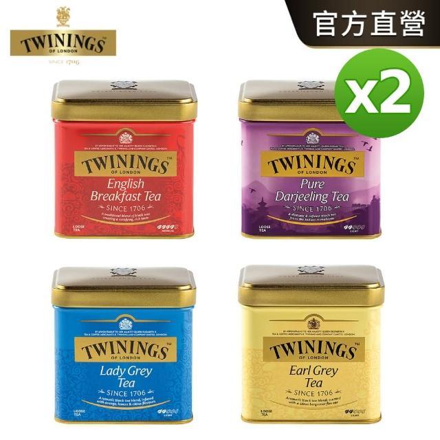 【Twinings唐寧茶】茶包100gx2盒 口味任選(仕女伯爵/英倫早餐/皇家伯爵/歐式大吉嶺)