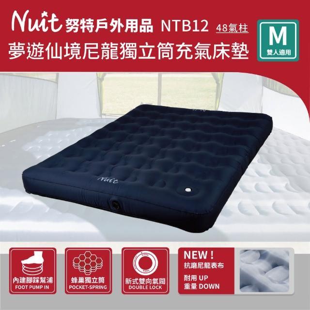 【NUIT 努特】新款 夢遊仙境尼龍獨立筒充氣床墊M號 48孔 雙人享受歡樂時光成為露營達人(NTB12)