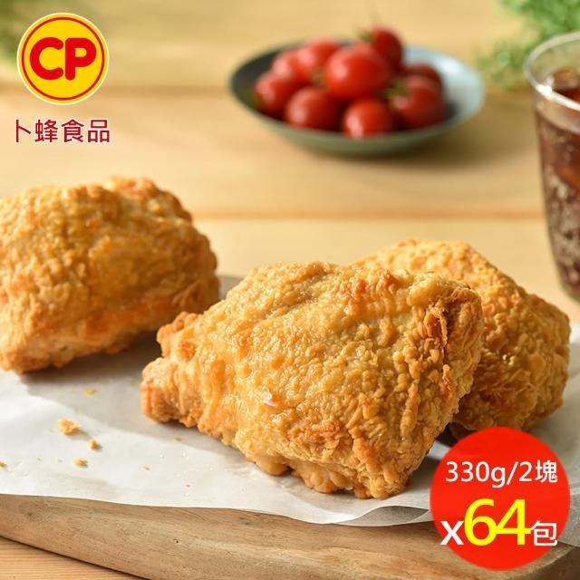 【卜蜂】黃金香酥脆皮炸雞塊 量販超值64包組(330g/2塊/包)