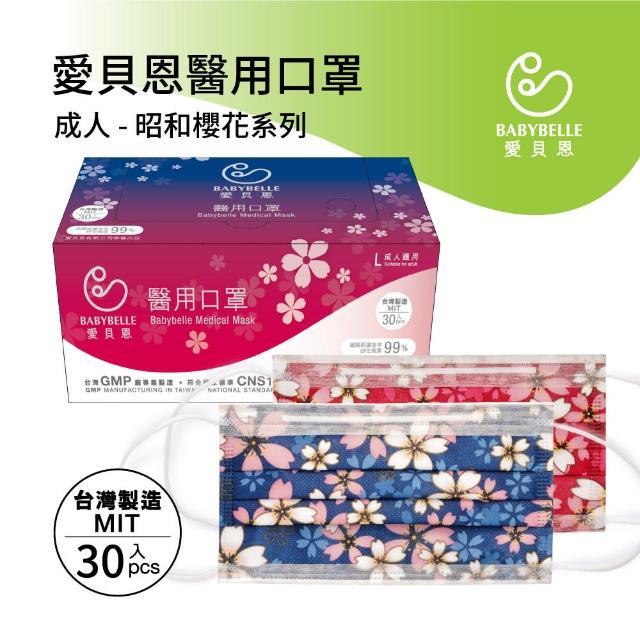 【愛貝恩】MIT 雙鋼印成人醫用口罩-櫻花系列(30入)
