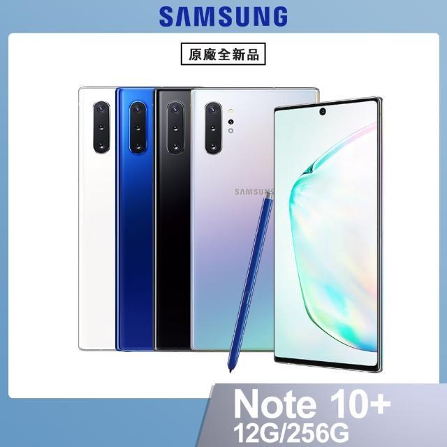 【SAMSUNG 三星】Galaxy Note 10+ 6.8吋 八核5鏡頭智慧型手機(12G/256G)