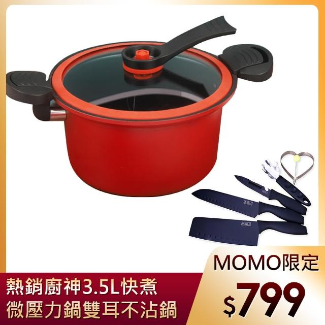 【ENNE】德國熱銷廚神3.5L快煮微壓力鍋/微壓鍋/悶燒鍋/雙耳不沾鍋(湯鍋/氣閥壓力鍋-電磁爐適用)