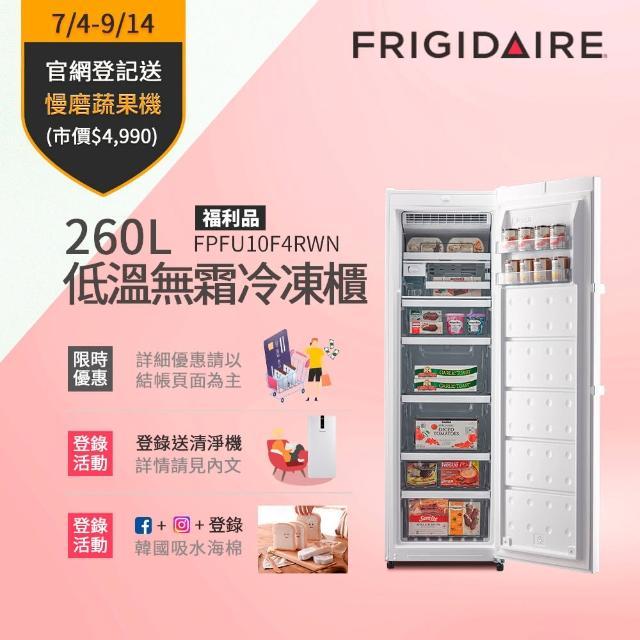 【1/1-1/31送500mo幣★Frigidaire 富及第】260L 低溫無霜冷凍櫃 白 福利品(FPFU10F4RWN★贈基本安裝)