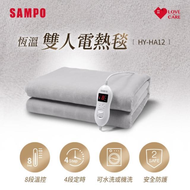 【1月滿額送豪禮】SAMPO 聲寶 恆溫定時雙人電熱毯(HY-HA12)