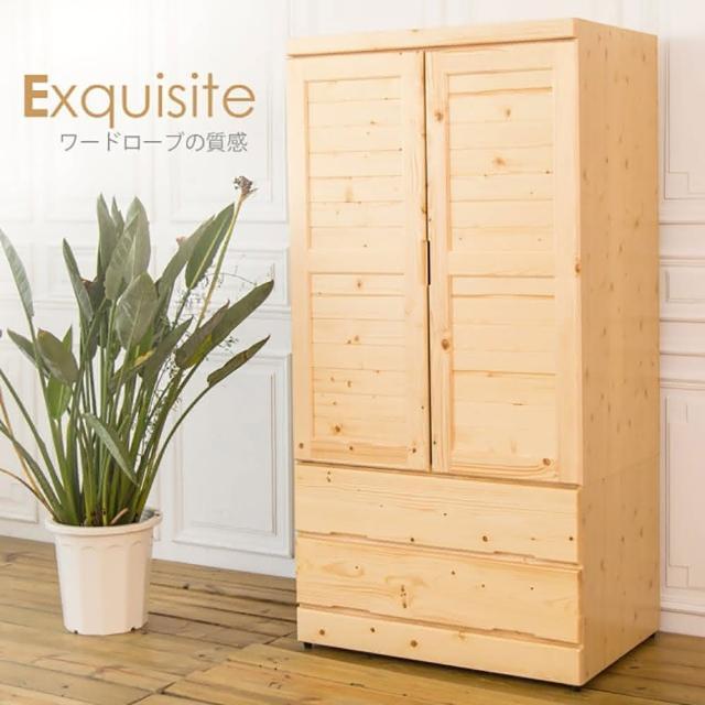 【時尚屋】野村松木3x6尺實木衣櫃 EN8-HC901(免組裝 臥室系列 衣櫥)