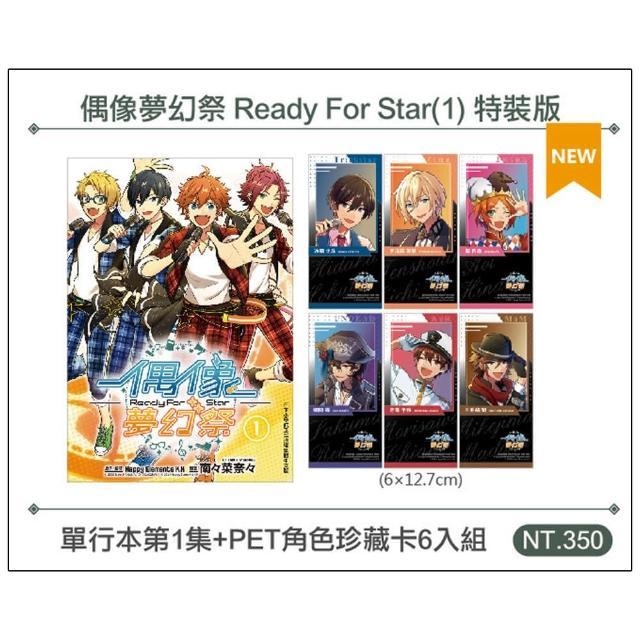 偶像夢幻祭 Ready For Star(1) 特裝版