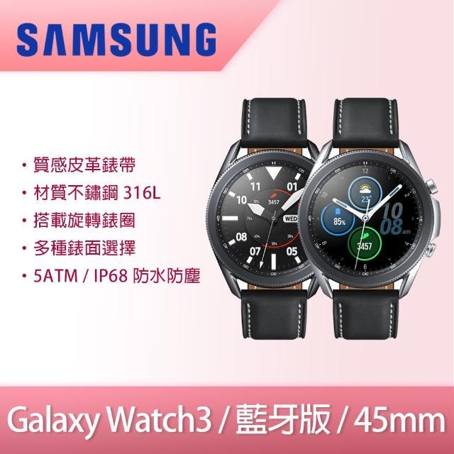 【SAMSUNG 三星】Galaxy Watch3 45mm R840 藍牙版 智慧手錶