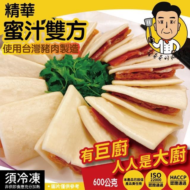【巨廚】〔年菜搶先吃〕精華蜜汁雙方 600公克-加熱即食(在家就能享用正宗江浙菜的餐廳料理)