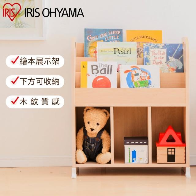 【IRIS OHYAMA 愛麗思歐雅瑪】童心繪本架 ER-6030(兒童學習/收納/分層/玩具/書櫃)