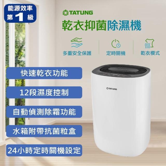 【TATUNG 大同】一級效能 乾衣抑菌除濕機(TDH-120KA)