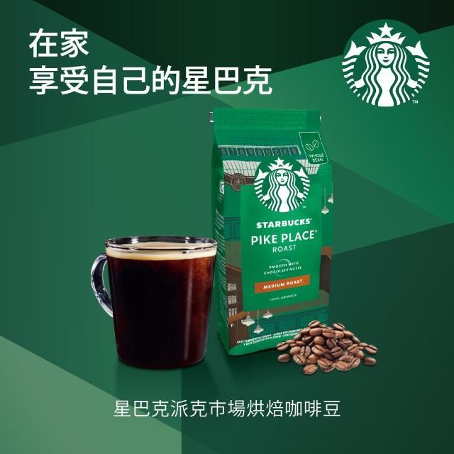 【Starbucks星巴克】派克市場咖啡豆(200g/包)