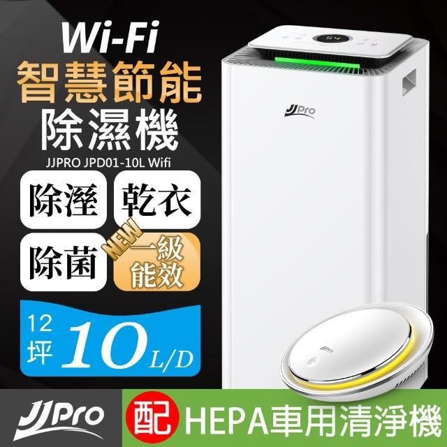 【德國JJPRO】【國際牌壓縮機】10L新一級能效WIFI除濕機(JPD01)+負離子空氣清淨機