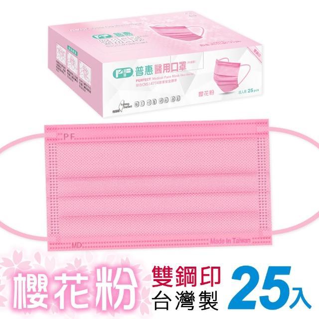 【普惠】成人平面醫用口罩-櫻花粉(25片/盒)