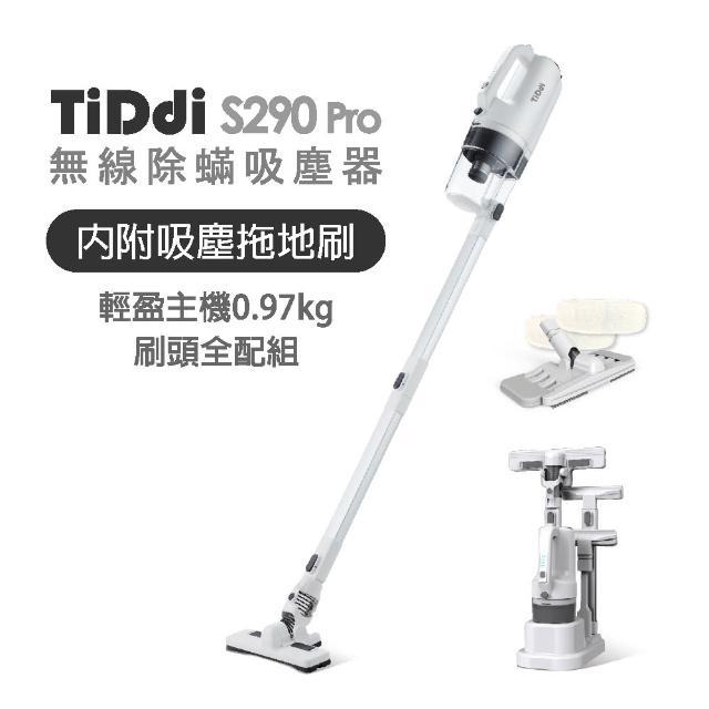 【TiDdi】輕量化無線氣旋式除蹣吸塵器S290 Pro-皓月白(贈吸塵拖地刷組件)