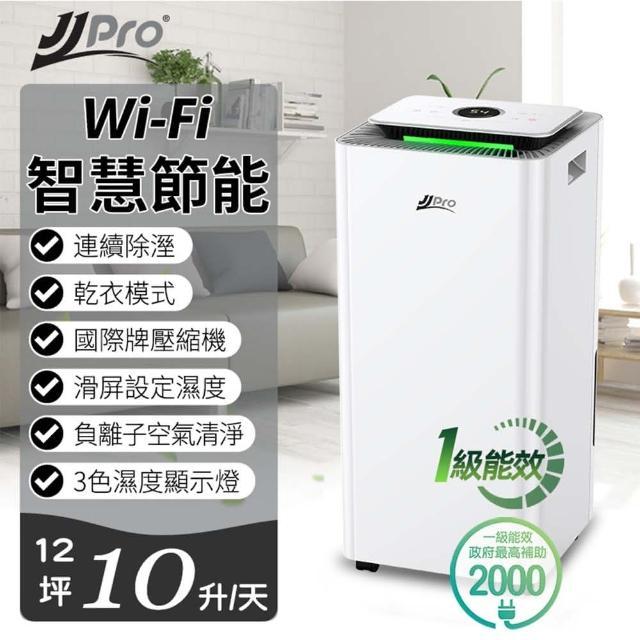 【德國JJPRO】【國際牌壓縮機】10L新一級能效WIFI除濕機★節能補助退稅(JPD01)