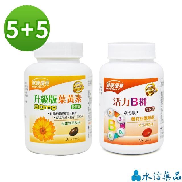 【永信藥品】健康優見上班族必備組(B群x5瓶+高單位葉黃素x5瓶)