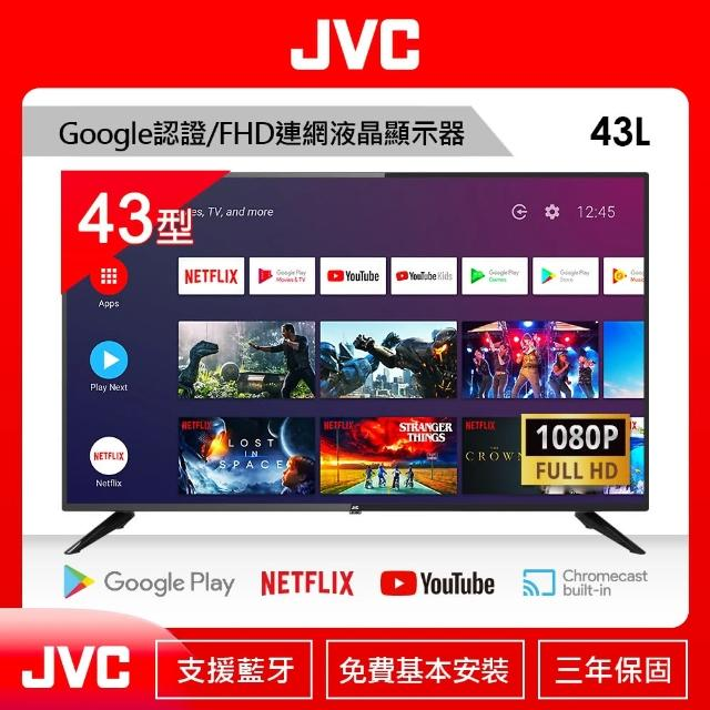 【JVC】43吋Google認證FHD連網液晶顯示器(43L)