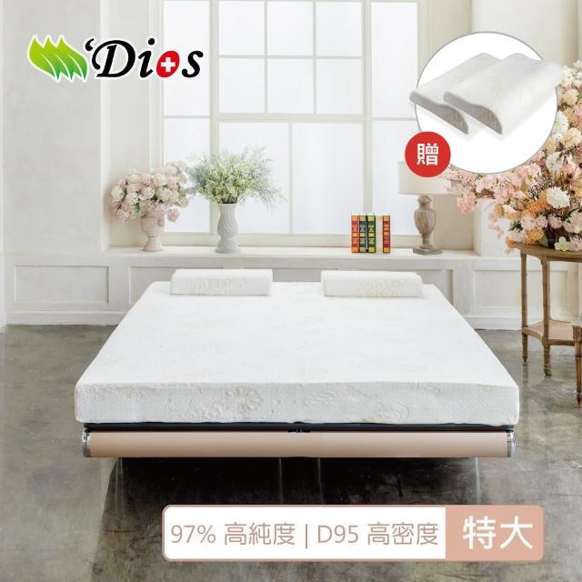 【迪奧斯】100%純天然乳膠床墊(7尺雙人床/高度20公分)