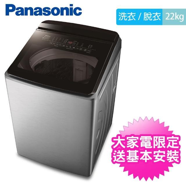 【Panasonic 國際牌】22公斤雙科技溫水洗淨變頻洗衣機-不鏽鋼(NA-V220KBS-S)