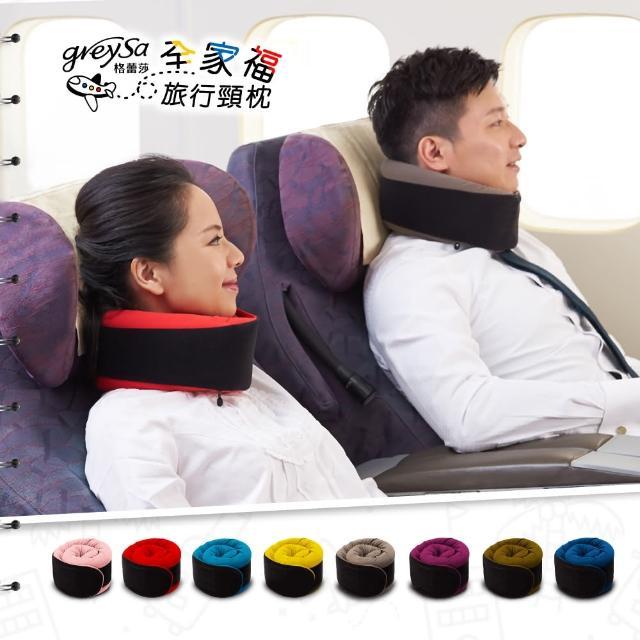 【GreySa 格蕾莎】全家福旅行頸枕-大紅(護頸枕│飛機枕│旅行枕│U型枕)