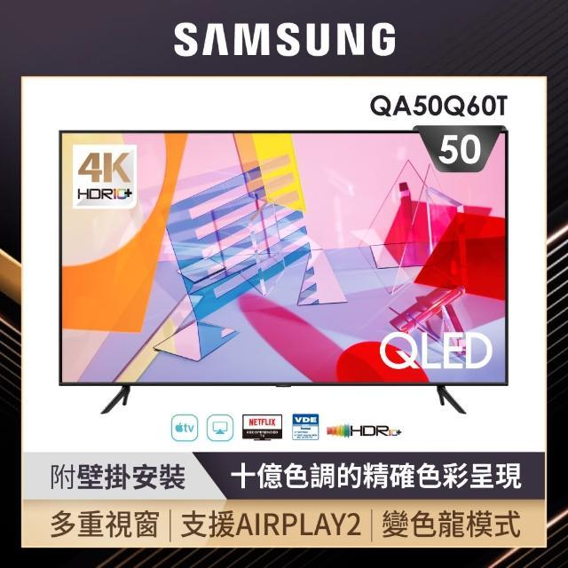 【SAMSUNG 三星】送固定式壁掛安裝★50型4K HDR智慧連網QLED量子電視(QA50Q60TAWXZW)
