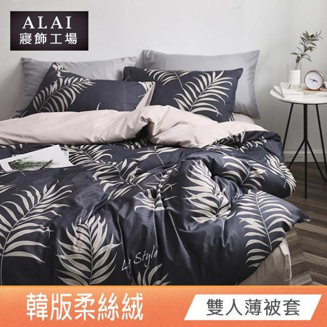【ALAI 寢飾工場】韓版柔絲絨雙人薄被套6×7尺(多款任選)