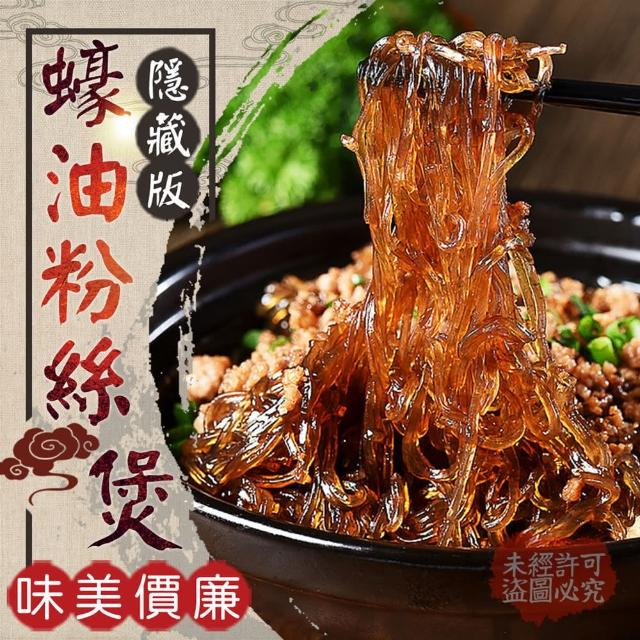 【極鮮配】超下飯粉絲煲-蠔油粉絲煲 4包組(250g±10%/包*4包)