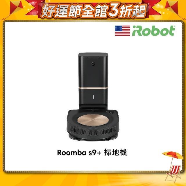 【iRobot】Roomba s9+ 自動倒垃圾+40倍超強吸力 極致奢華掃地機器人(38狂歡購物節6折起)