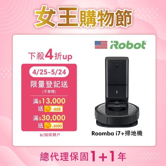 【iRobot】美國Roomba i7+台灣限量版 自動倒垃圾掃地機器人 總代理保固1+1年(38狂歡購物節6折起)