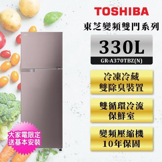 【4/1-30買就送300元mo幣★TOSHIBA 東芝】330公升一級能效變頻雙門冰箱GR-A370TBZ(N)