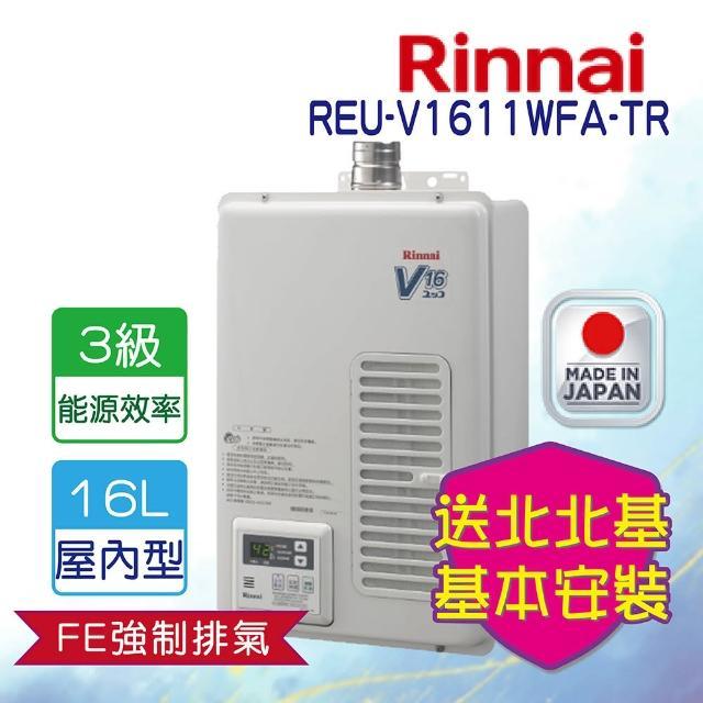 【林內買就送富士電通負離子空氣清淨機】REU-V1611WFA-TR強制排氣型16L熱水器(北北基含基本安裝)