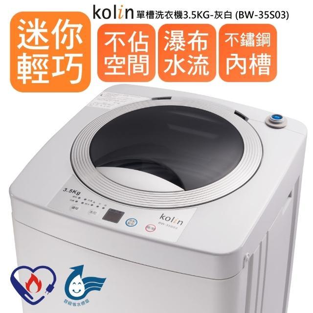【Kolin 歌林】單槽洗衣機 3.5KG-灰白BW-35S03(含基本安裝+舊機回收)