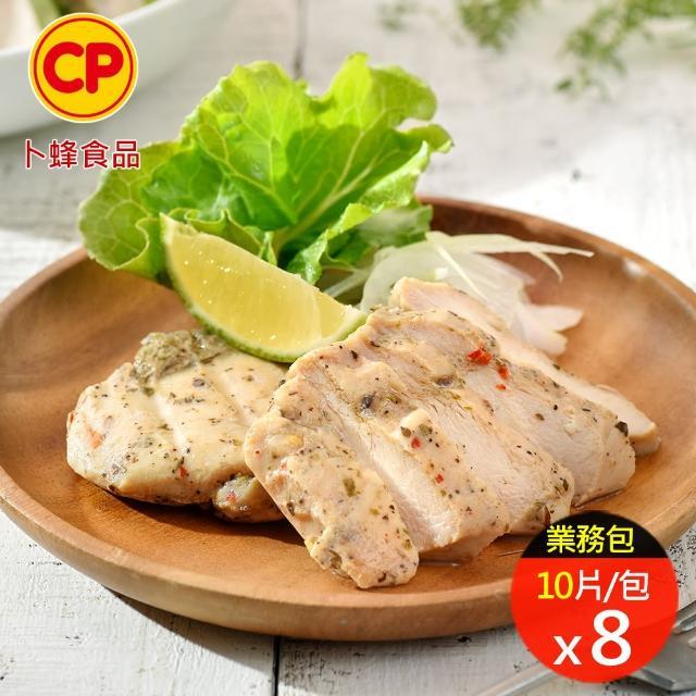 【卜蜂】法式香草雞胸肉 業務量販包 80片組(10片/包)
