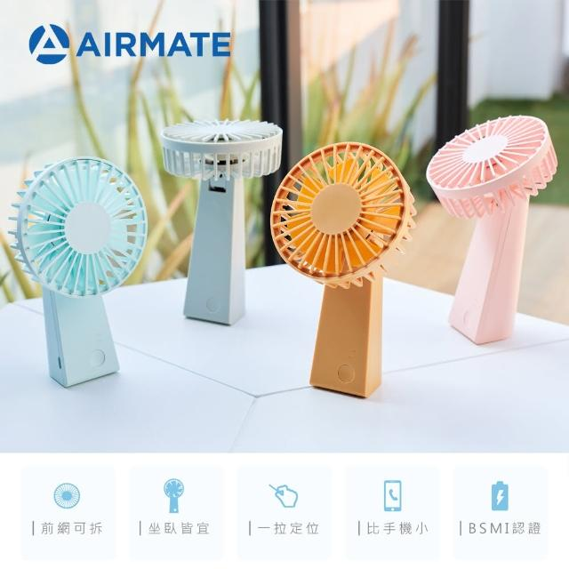 【AIRMATE 艾美特】USB垂直翻轉充電手持風扇(2020新品 垂直仰頭手持扇 贈)