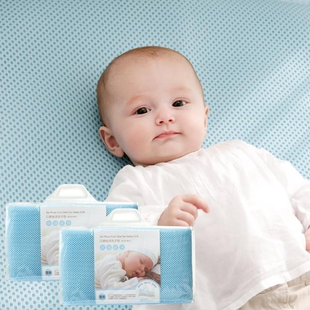 【奇哥】立體超透氣嬰兒床墊(2入)