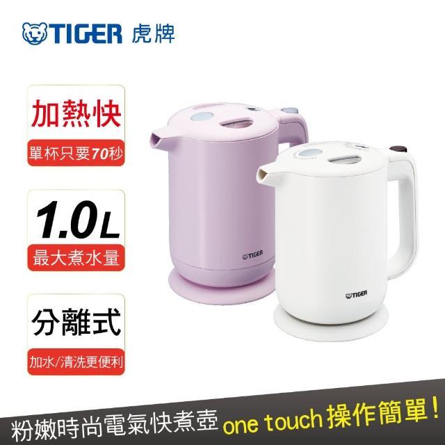 【4/20-5/10加碼送5%mo幣】TIGER虎牌1.0L電氣快煮壺(PFY-A10R)