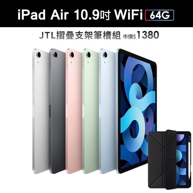JTL多角度皮套組【Apple 蘋果】2020 iPad Air 4 平板電腦(10.9吋/Wi-Fi/64G)