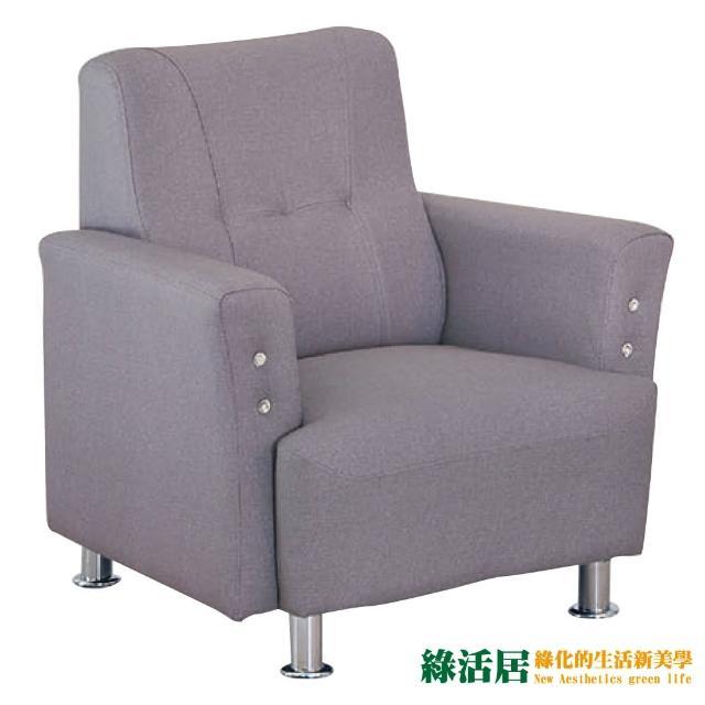 【綠活居】曼瑟薩  機能性皮革單人座沙發