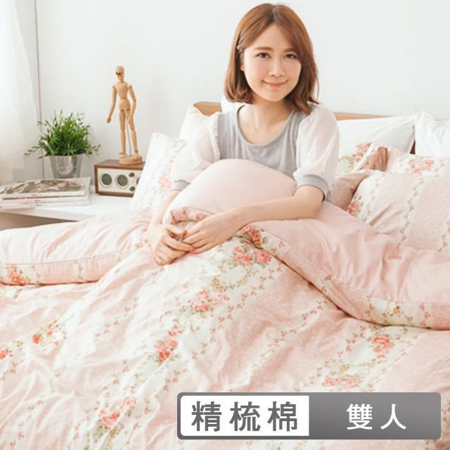 【eyah】205織精梳棉四件式被套床包組 甜蜜戀語(雙人)